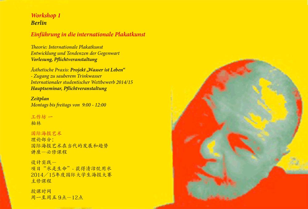 summerschool-workshop1