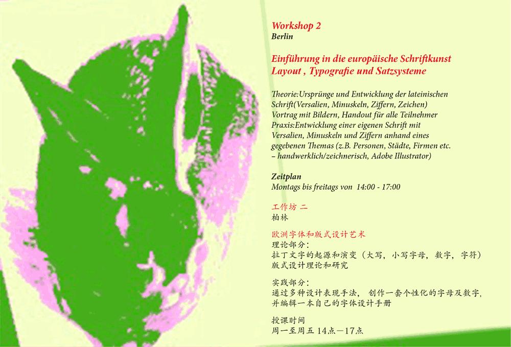 summerschool-workshop2