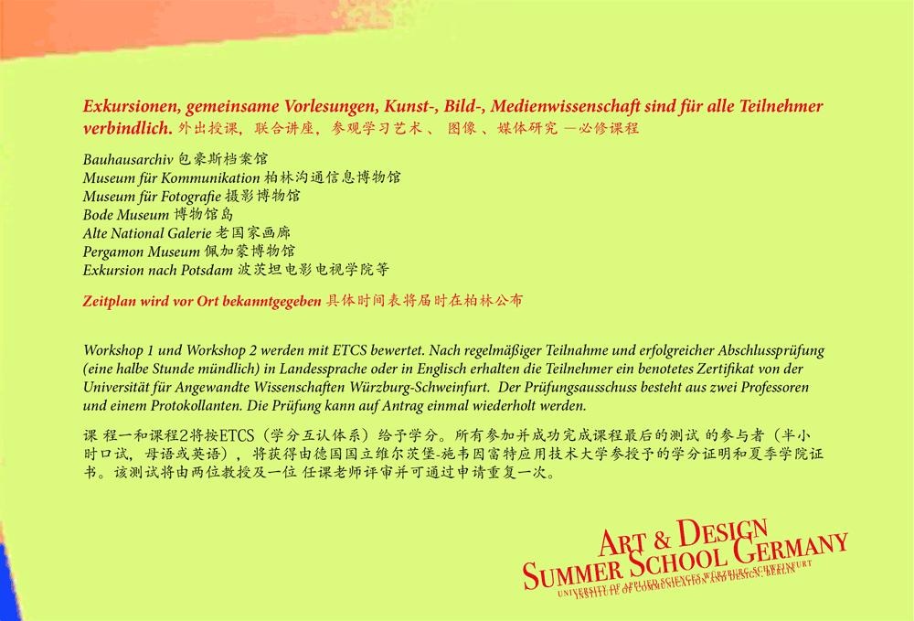summerschool-workshop3