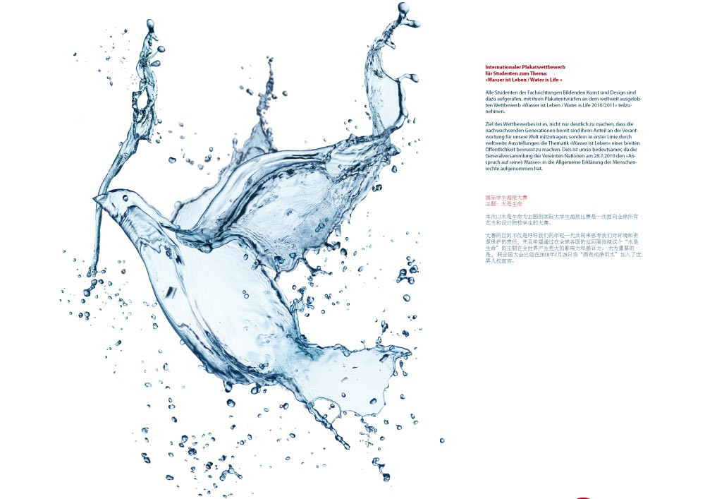 Water-is-our-life--Ausstellung-Nanjing-2
