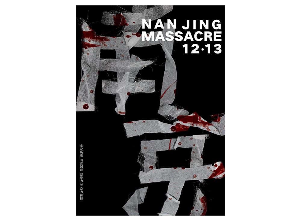 Nanjing-Massacre_20141112_0008