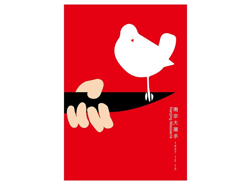 Nanjing-Massacre_20141112_0022