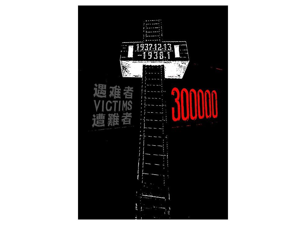Nanjing-Massacre_20141112_0023