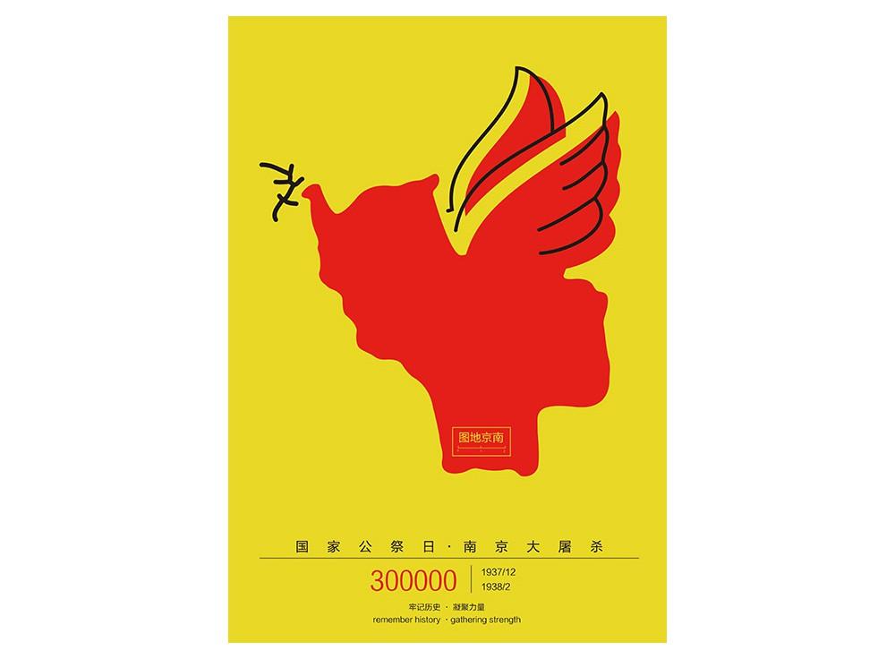 Nanjing-Massacre_20141112_0026