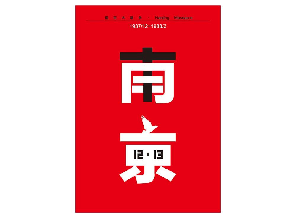 Nanjing-Massacre_20141112_0027