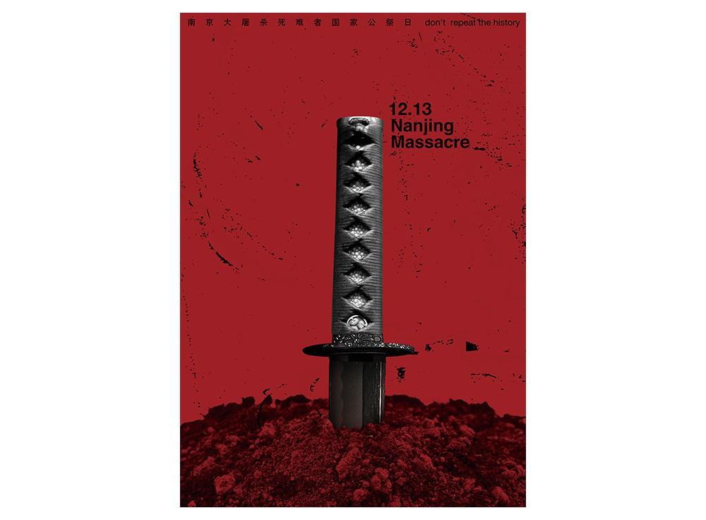 Nanjing-Massacre_20141112_0030