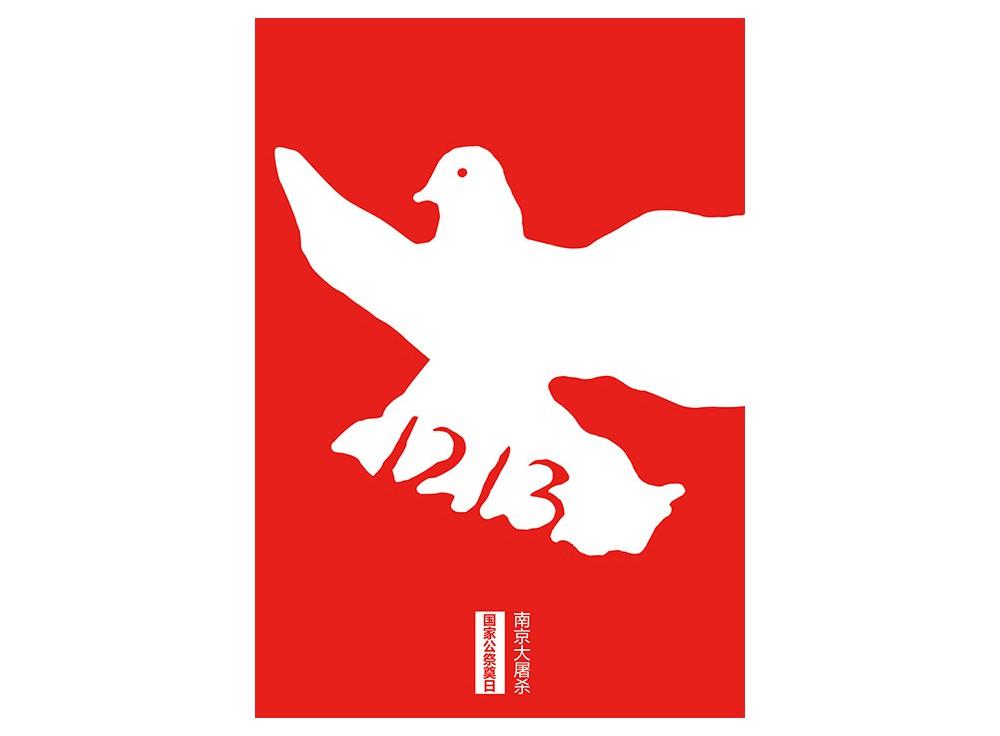 Nanjing-Massacre_20141112_0031